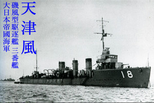 Japanese_destroyer_amatsukaze_in__2