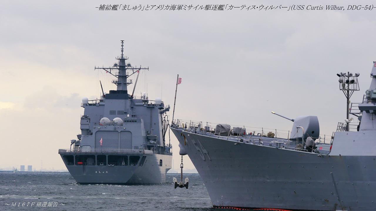神奈川・横須賀】ましゅう型補給艦1番艦「ましゅう」【海上自衛隊 ...